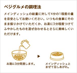ベジグルメの調理法