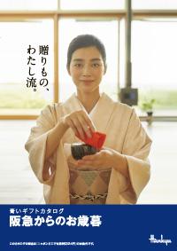 阪急百貨店のお歳暮ギフトカタログに掲載中です!