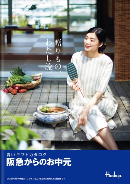 阪急百貨店のお中元ギフトカタログに掲載中です!