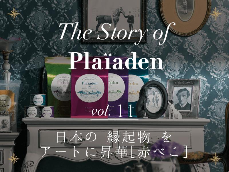 The Story of Plaiaden vol.11 ~日本の 縁起物 をアートに昇華[赤べこ]~