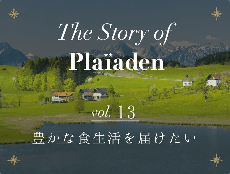 The Story of Plaiaden vol.13 ~豊かな食生活を届けたい~