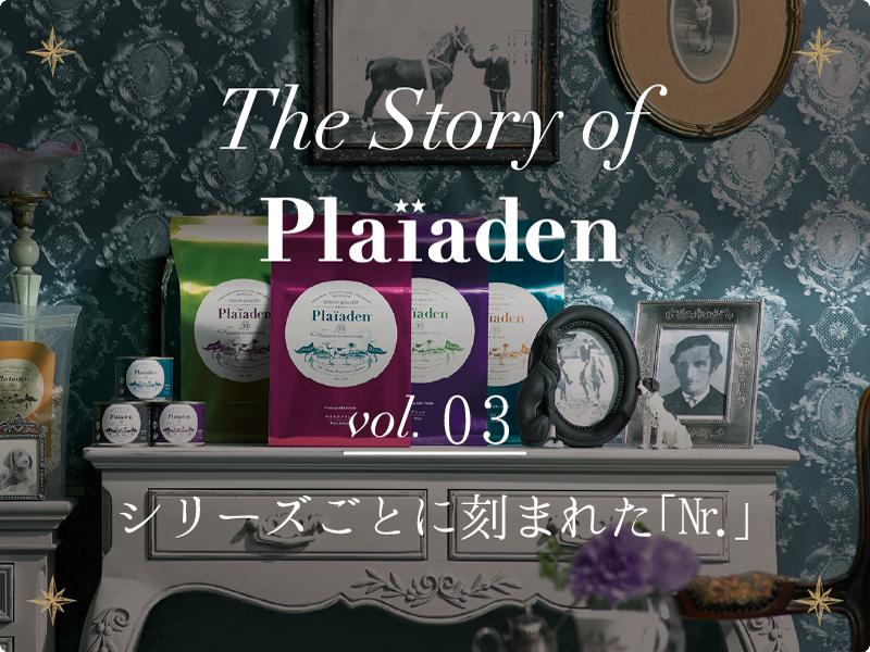 The Story of Plaiaden vol.3 ~シリーズごとに刻まれた「Nr.」~