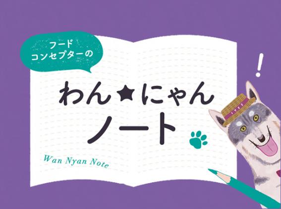 わん☆にゃんノート vol.2【まだ春なのに夏バテ気味…?】