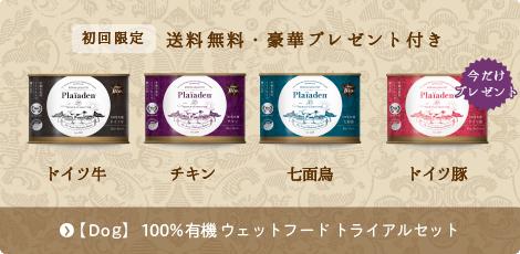 【ドッグ】100%有機 ウェットフード数量限定トライアルセット(送料無料)