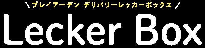 プレイアーデン「ジーベン デリカテッセン」 デリバリー レッカーボックス Lecker Box