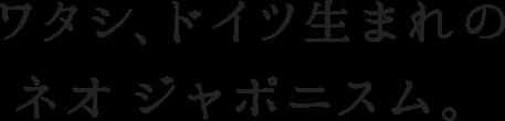 ドイツの伝統を、日本のスタンダードに。