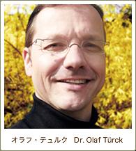 オラフ・テュルク氏